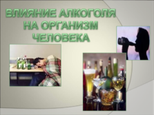 Презентация Влияние алкоголя на здоровье человека