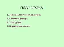 Презентация Кровь