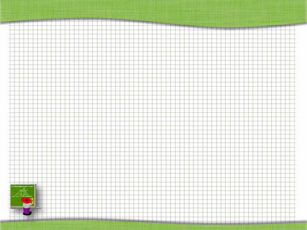 себя картинки лист в клетку для презентации репертуаре хора