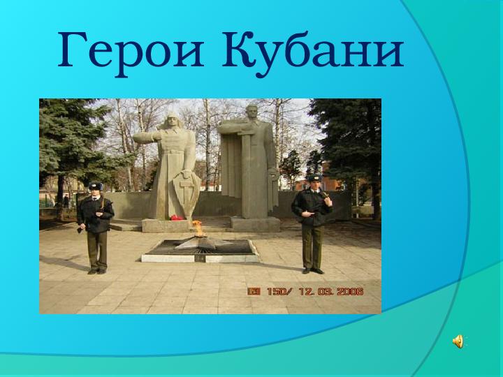 Герои Кубани — презентация о знаменитых и выдающихся людях