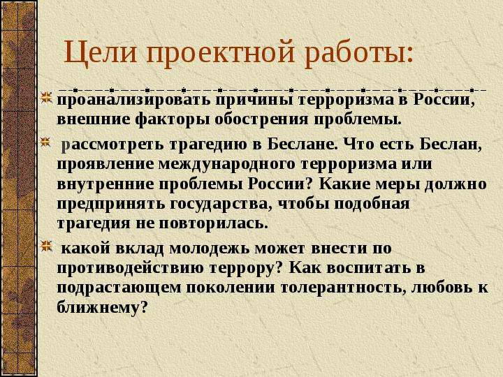 Терроризм В России Презентация