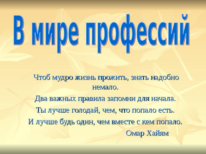 Презентация о профессии психолога