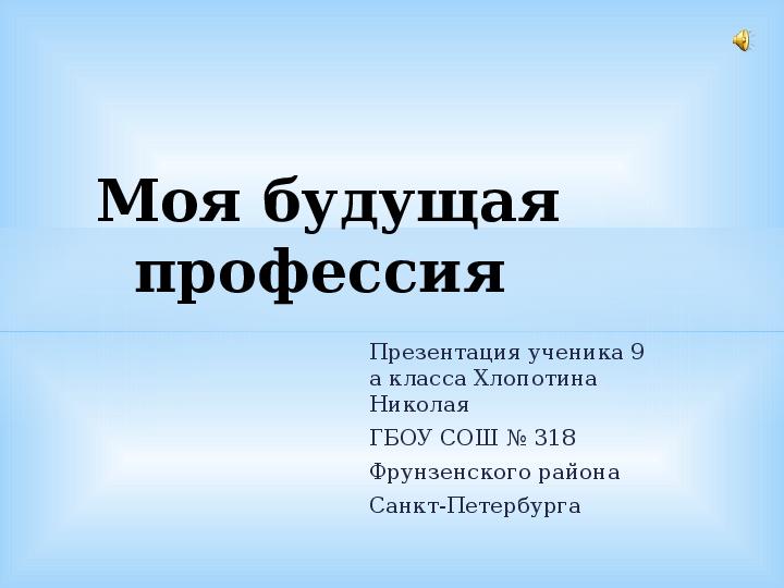 Презентация о профессии учителя