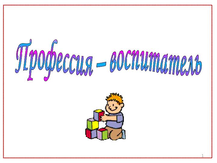 Презентация о профессии воспитателя детского сада