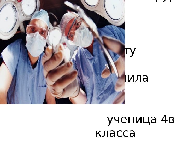 Презентация о профессии врача-хирурга