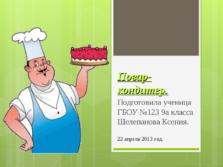 Презентация о профессии повара-кондитера