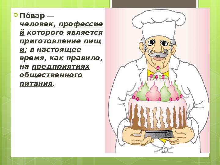 картинки профессия повар