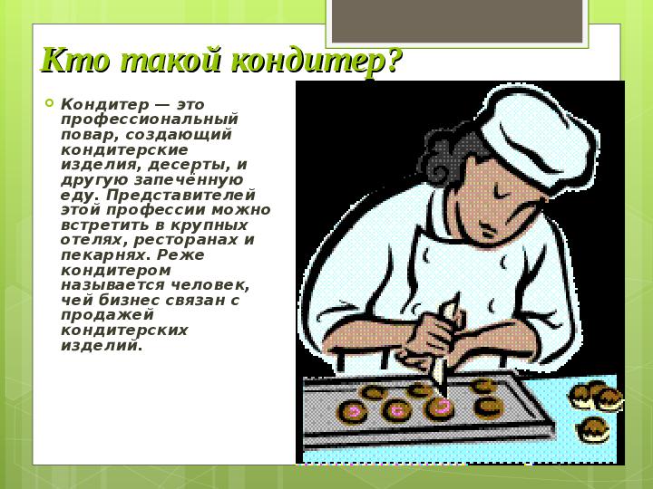 английский язык для профессии повар кондитер