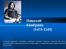 Николай Коперник, его жизнь и открытия