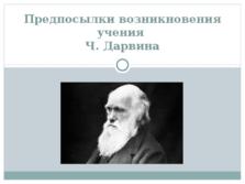 Предпосылки возникновения теории эволюции Чарльза Дарвина