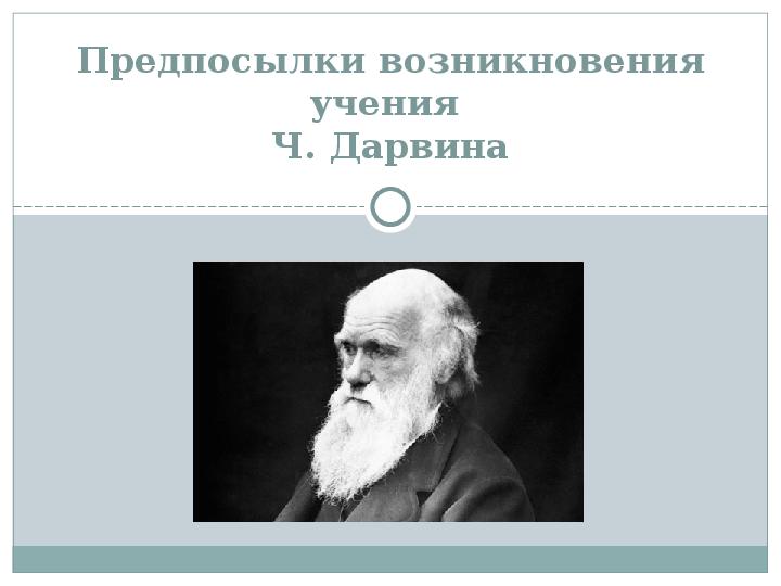 Презентация «Предпосылки возникновения теории Дарвина»