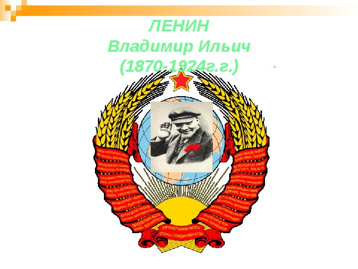 Презентация «Владимир Ильич Ленин — жизнь и деятельность»