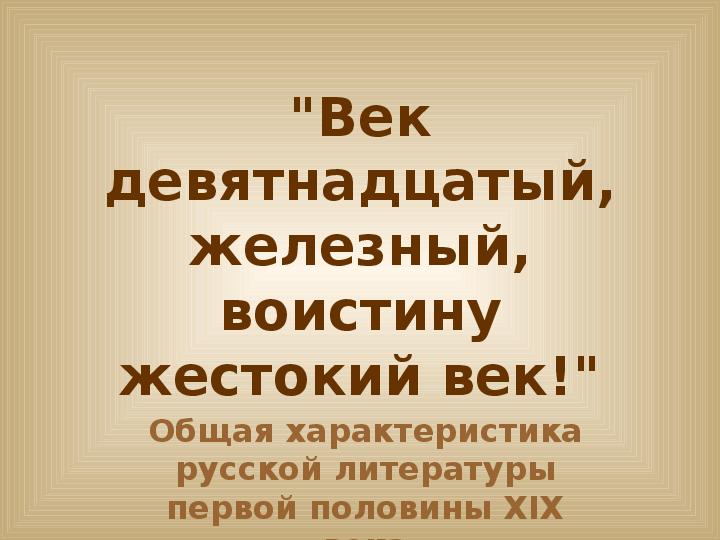 Презентация о русской литературе первой половины XIX века