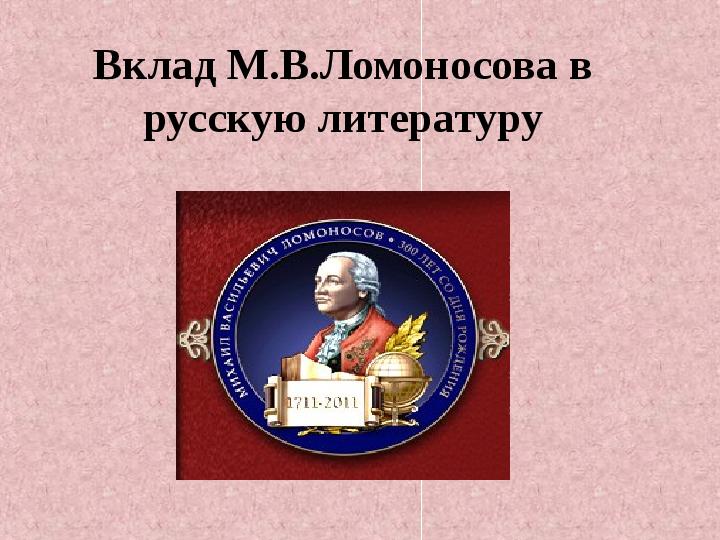 Презентация о вкладе Ломоносова в русскую литературу