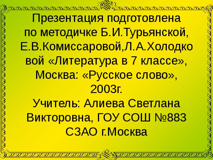 Презентация по поэме А.С. Пушкина «Полтава»