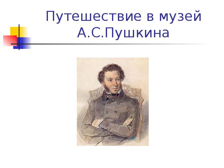 Путешествие в мемориальный музей А.С. Пушкина