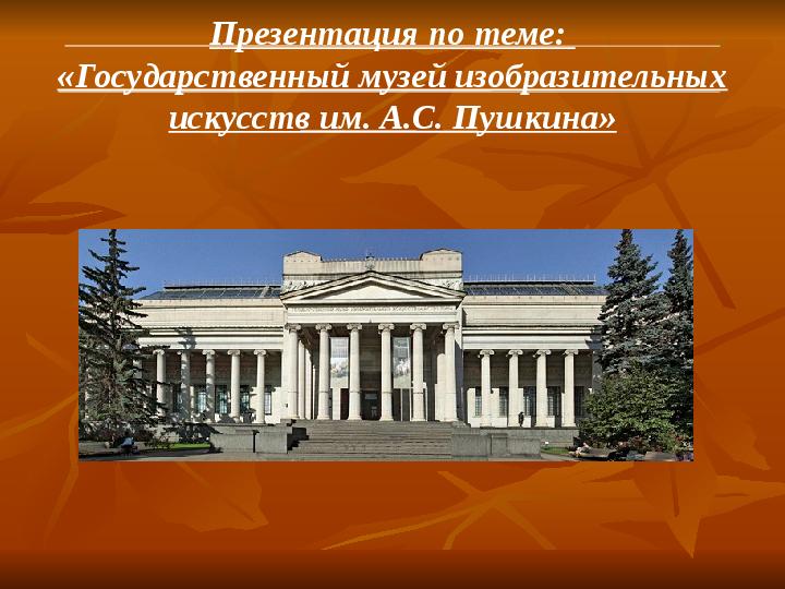 Государственный музей изобразительных искусств им. Пушкина — презентация