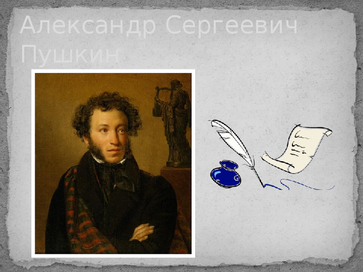 Знакомство детей с жизнью А.С. Пушкина