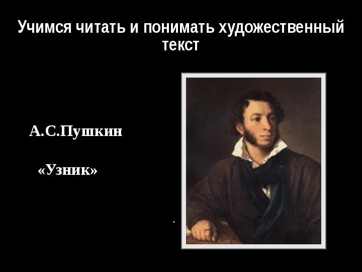 Презентация о стихотворении «Узник» А.С. Пушкина