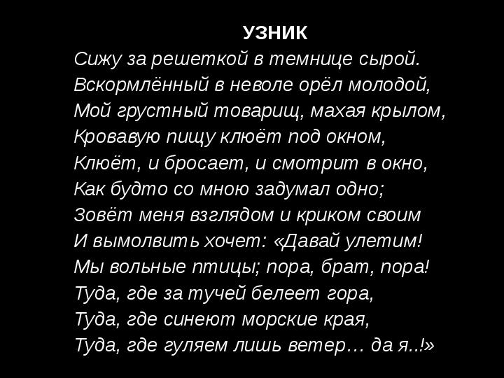 Стих Пушкина Уздник Знакоми