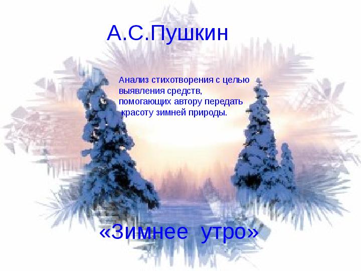 Презентация о стихотворении А.С. Пушкина «Зимнее утро»