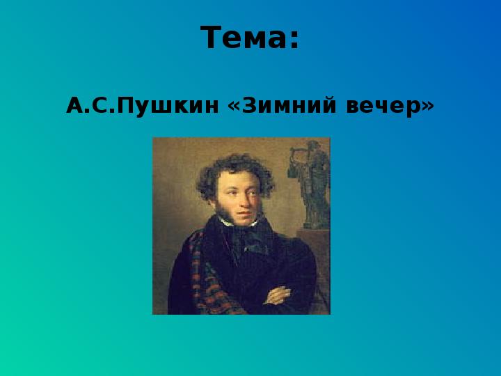 Презентация о стихотворении А.С. Пушкина «Зимний вечер»