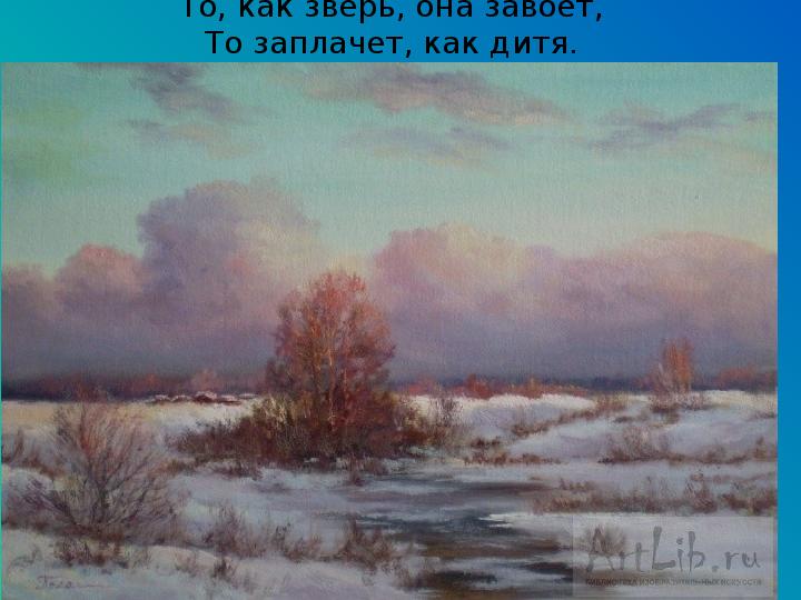 Зимняя и. а. труды