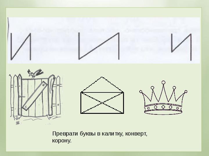 дошкольники знакомство с буквами презентация буквы к