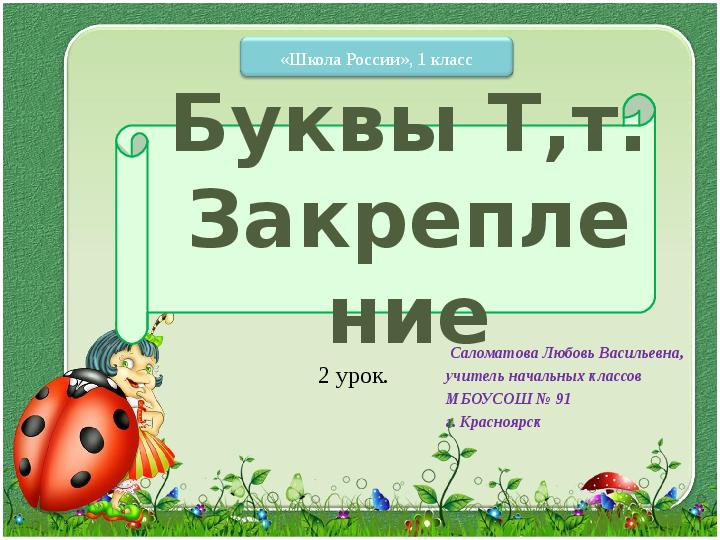 Презентация о букве и звуке Т (1 класс, Школа России)