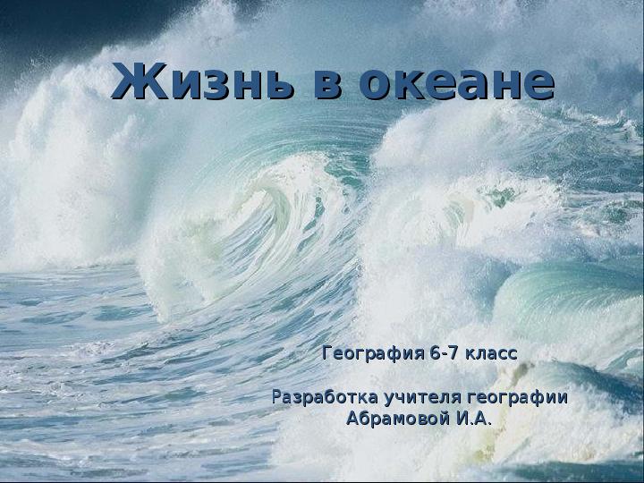 Доклад по географии 7 класс жизнь в океане