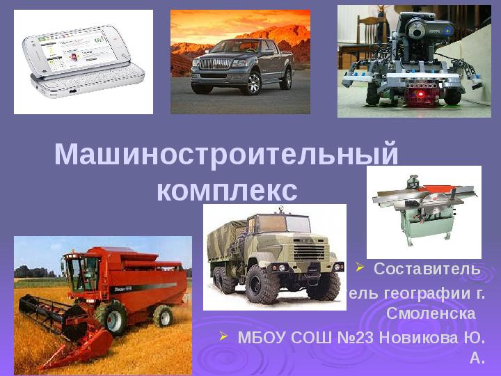 Презентация на тему «Машиностроительный комплекс»