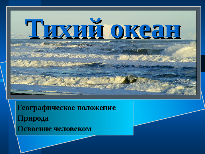 Презентация на тему «Тихий океан»
