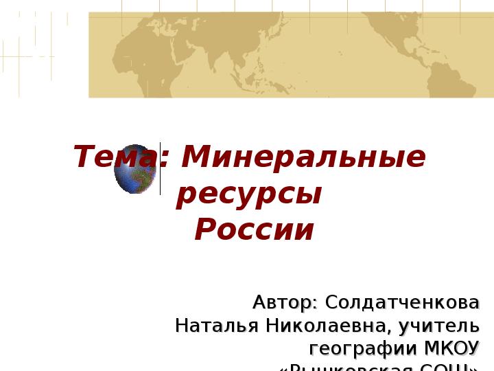 Презентация на тему «Минеральные ресурсы России»