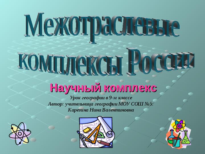 Презентация на тему «Научный комплекс России»