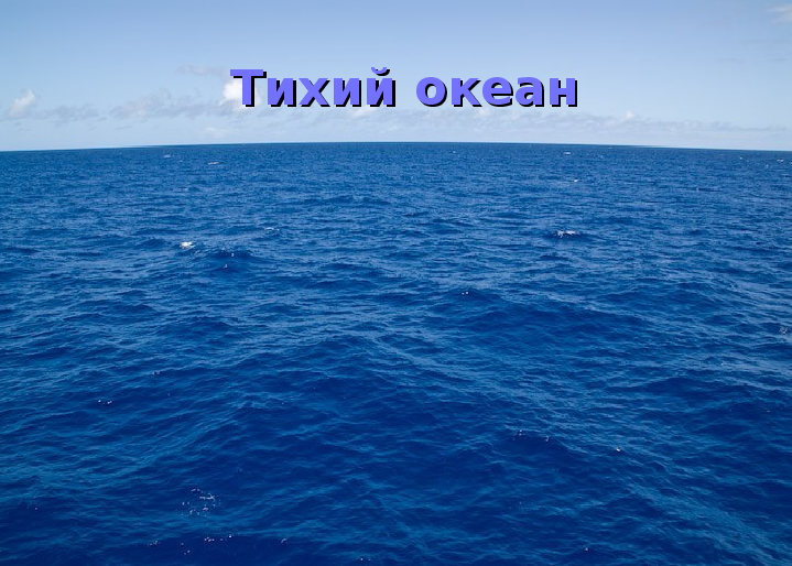 Презентация на тему «Тихий океан» (7 класс)