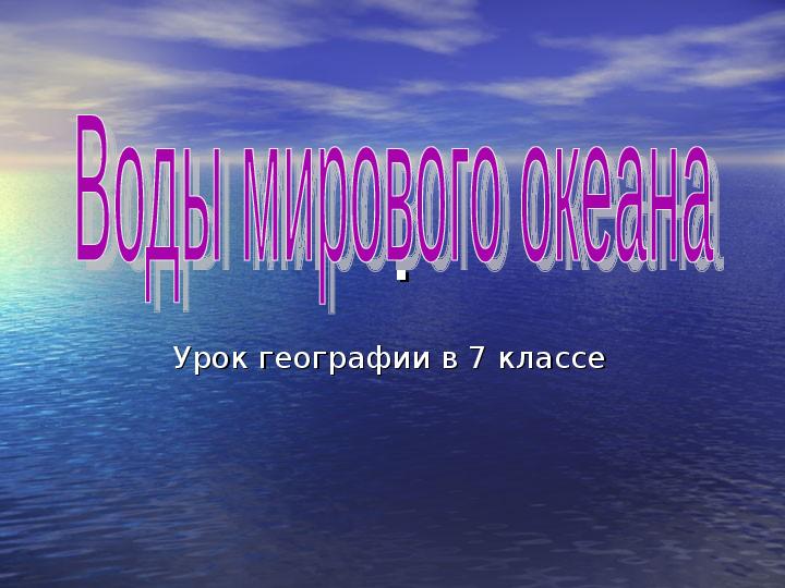 Презентация на тему «Воды мирового океана» (7 класс)