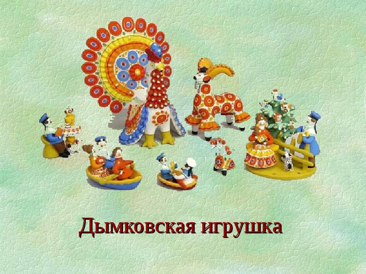 Презентация «Дымковская игрушка»