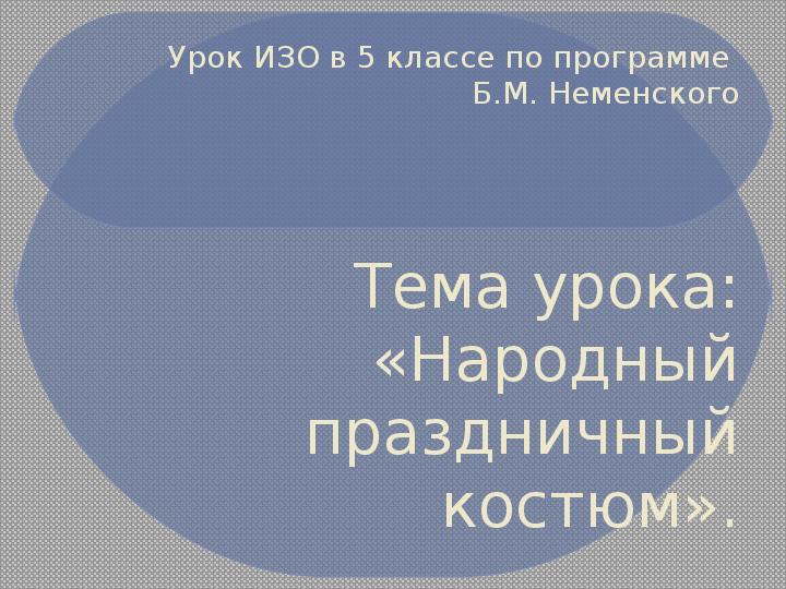 Презентация по теме: «Народный праздничный костюм»