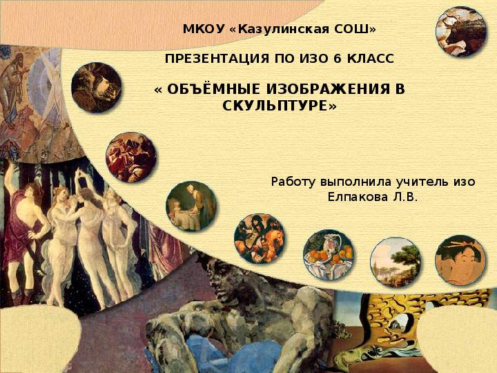 Презентация по теме: «Объёмные изображения в скульптуре»