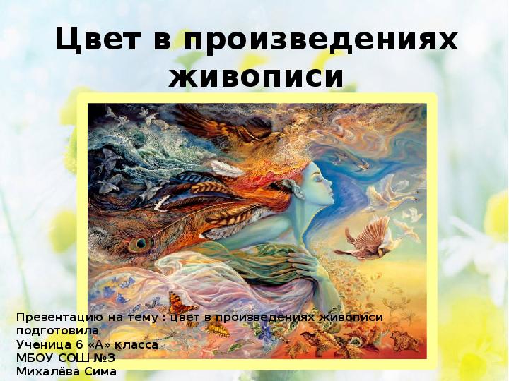 Презентация на тему: «Цвет в произведениях живописи» (6 класс)