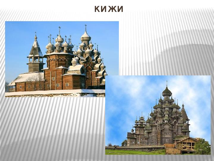 Презентация изо 3 класс памятники архитектуры