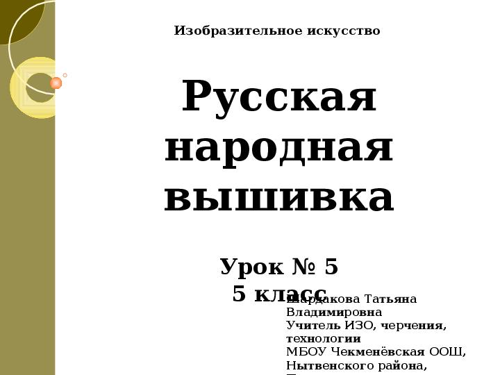 Презентация на тему: «Русская народная вышивка» (5 класс)