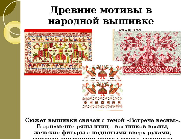 Изо 5 класс русская народная вышивка картинки 4