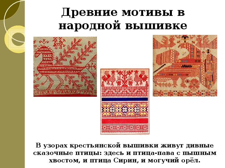 Презентация Русская народная вышивка - скачать