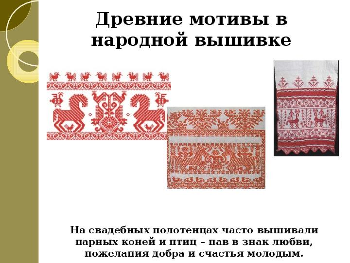 Изо 5 класс русская народная вышивка картинки 67