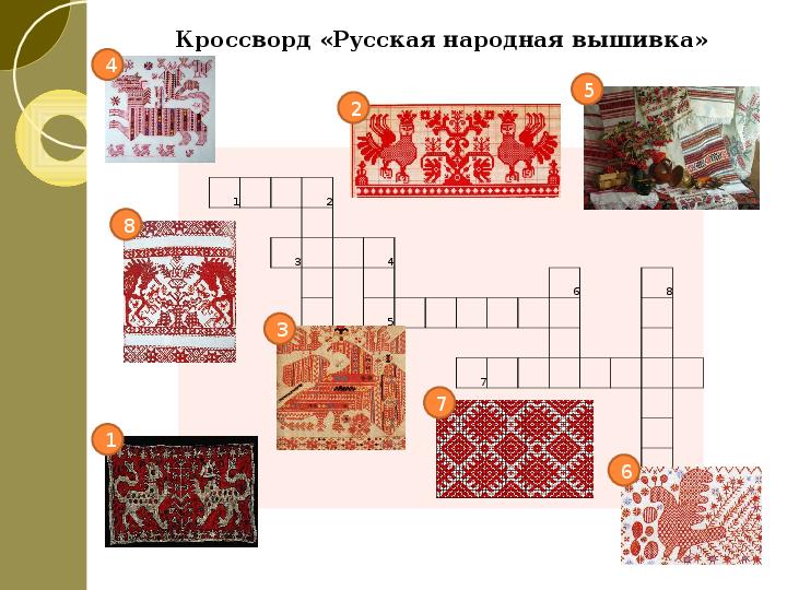 Изо 5 класс русская народная вышивка картинки 78