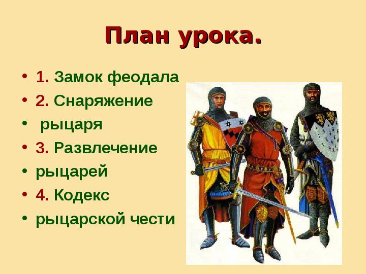 Презентация по истории 6 класс рыцари