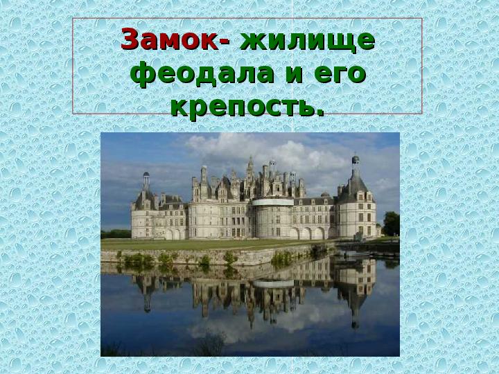 Доклад на тему замок феодала 6852