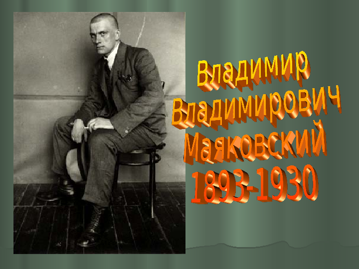 Презентация на тему: «Биография Владимира Mаяковского»