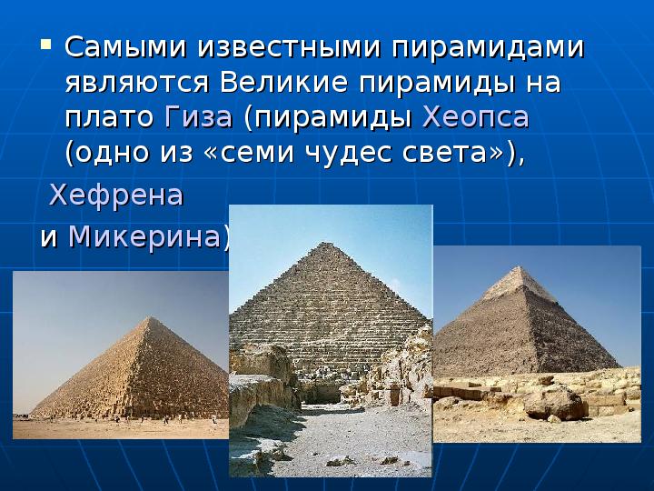 игроки задаются маленькое сочинение про пирамиду верхнего